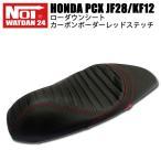 【ajito】ノイワットダン NOI WATDAN  PCX3型 ローダウンシート カーボンボーダー Rステッチ(防水カバー付) HONDA PCX125 JF56 / PCX150 KF18 AIT-NW-P-033