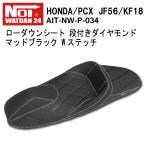 【ajito】ノイワットダン NOI WATDAN ローダウンシート 段付きダイヤモンド マッドブラック Wステッチ(防水カバー付) PCX125 JF56 / PCX150 KF18 AIT-NW-P-034