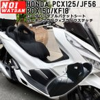 【ajito】ノイワットダン NOI WATDAN  ローダウンシート レッドパイピング/カーボンブラック(防水カバー付) HONDA PCX125 JF56 / PCX150 KF18 AIT-NW-P-035