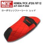 【ajito】AIT ノイワットダン NOI WATDAN タイ製 PCX1型2型 ローダウンソファーシート レッド (防水カバー付き)  PCX125 JF28 / PCX150 KF12 AIT-NW-P-054
