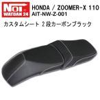 【ajito】NOI WATDANノイワットダン HONDA ホンダ ZOOMER-X110 ズーマーX カスタムシート 2段カーボンブラック  AIT-NW-Z-001