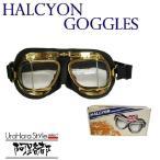 【ajito】HALCYON Mk-49 ハルシオン ゴーグル (本革製)ゴールド/ブラック バイク バイカー オールド ヴィンテージ