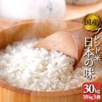 送料無料 国内産 オリジナルブレンド米 日本の味 30kg(10kg×3袋)