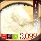 送料無料 国内産 オリジナルブレンド米 日本の味 10kg ---通常梱包---
