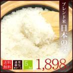 送料無料 国内産 オリジナルブレンド米 日本の味 5kg ---通常梱包---