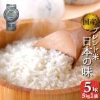 送料無料 国内産 オリジナルブレンド米 日本の味 5kg