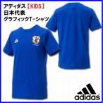 Adidasアディダス/サッカー/日本代表/グラフィックTEE/ホーム/レプリカTシャツ/Kids