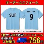 ゲームシャツ/無地タイプ/チームオーダーサッカーユニフォーム