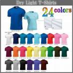 ゲームシャツ/ドライライトTシャツタイプ/子供用130cm〜150cm/チームオーダーサッカーユニフォーム
