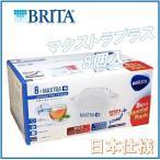 (ブリタ マクストラプラス)  (日本仕様) 8個入り  新改良さらに美味しさアップ 6個+2個 8個セット 日本仕様BRITA ブリタ MAXTRAマクストラ カートリッジ
