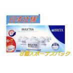 【日本仕様】【送料無料】ブリタ マクストラ 8個入 除去物質12項目追加 BRITA ポット用浄水フィルター6個+2個 8個セットBRITA ブリタ MAXTRAマクストラ カー