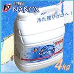 (ライオン トップ) SUPER NANOX ナノックス 4kg スーパーナノックス 洗濯/液体/濃縮/業務用/液体洗剤