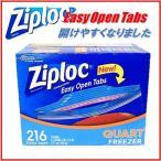 ZIPLOC ジップロック ジップロック フリーザー クオート FREEZER QUART 216枚入(54枚×4箱)