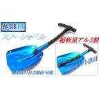 Hopkins【SUBZERO】超軽量 アルミ製 スノーショベル スノーシャベル メタリックブルー スノースコップ  雪かき 除雪 ショベル スコップ シャベル スキー スノボ