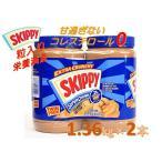 (数量限定) 大容量!(SKIPPY) スキッピー・ピーナッツバター チャンキー 粒あり クランキー 大容量1.36kg×2本=2.72kgピーナツバター/スキッピィ