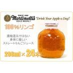 (お一人様1ケース迄) (Martinelli's マルティネリ) 100%アップルジュース ストレート296ml×24本 りんごジュース/無添加/瓶入り/ドリンク/アップル/マルチネリ