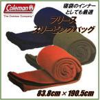 (Coleman コールマン) フリース スリーピングバッグフリース寝袋 10℃以上約190.5×83.8cm毛布 ブランケット インナーにも寝袋/ひざ掛け/ねぶくろ