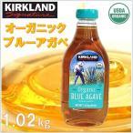 (Wholesome) Organic Blue Agave オーガニック ブルー アガベシロップ 1.02kg 天然甘味料/アガベ/有機/スイートナー/シロップ/
