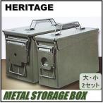 (HERITAGE) アンモボックス 大小2個セットメタル ストレージボックス 2個セット ミリタリー/弾薬ケース/弾薬箱TOOL BOX 工具箱 道具箱 工具ケースDIY/防災/万能/