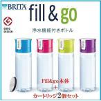 (ブリタ BRITA) ブリタ Fill&Go(フィル&ゴー) ボトル型浄水器 0.6L 本体+カートリッジ2個携帯用/ブリタ/水筒/ブリタ/携帯型浄水ボトル/直飲み 600ml/ボトル
