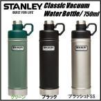 【STANLEY スタンレー】ステンレス ウォーターボトル 750mlクラシック バキューム ウォーターボトル 真空断熱ステンレスボトルグリーン/ブラック/ブラッシュドSS