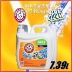 アーム&ハンマー プラス オキシクリーン マックス アームアンドハンマー OXICLEAN オキシクリーン 液体洗濯洗剤 7.39L 無香料・無着色 約160回分大容量 洗濯用