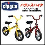 【CHICCO】バランスバイク レッド/イエロー 3歳以上 ランニングバイク ウォーキングバイク キッズ 乗用玩具 子供用 自転車 練習 バランス感覚