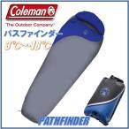 (耐寒マイナス-18℃まで対応) コールマン寝袋 パスファインダー Coleman PATHFINDERマミー型 シュラフ  スリーピングバッグ キャンプ アウトドア コールマン/寝