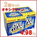 【期間限定】OXICLEAN オキシクリーンマルチパーパスクリーナー4.98kg×2箱 大容量洗濯用洗剤万能漂白剤 コストコ 粉洗剤