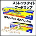 【Stretch tite】750ストレッチタイト フードラップ 食品包装用ラップフィルム 幅30.16cmX長さ231.03m 小分け1個/ラップ/フードラップ/フィルム/