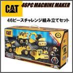 【CAT】マシーン メーカー 46ピース 組立てセット 5台のマシーンを作れ! チャレンジ/組み立て/おもちゃ/知育/クリスマス/
