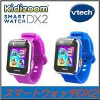 【vtech kidizoom Smart Watch DX2】ブイテック キディーズーム スマートウォッチ デラックス2 子供用・4歳から9歳・腕時計・時計・多機能・教育玩具女の子用/男