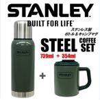 【STANLEY スタンレー】 ステンレスボトル 739ml +ステンレス キャンプ マグ 354ml カフェセット/グリーン/アドベンチャーボトル/真空ボトル/水筒/魔法瓶/保温/