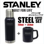 【STANLEY スタンレー】 ステンレスボトル 739ml +ステンレス キャンプ マグ 354ml  カフェセット/ネイビー/アドベンチャーボトル/真空ボトル/水筒/魔法瓶/保