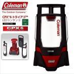 【Coleman】コールマン CPX 6 TRIAGO LEDランタン II トライアゴ LEDランタン II 2000027300/キャンプ/BBQ/アウトドア/釣り/防災/3分割/3つに分かれる LED ラン