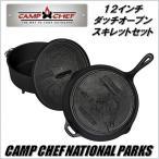 【Camp Chef 】National Parks キャスト アイアンセット 12インチ ダッチオーブン/スキレット セット キャンプシェフ/ シーズニング済/鋳鉄製 /バーベキュ