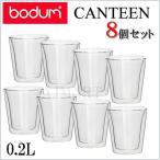 【正規品】 BODUM CANTEEN ボダム キャンティーン ダブルウォールグラス 200ml×8個セット 0.2L/Double Wall Tumbler 二層グラス 食器