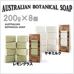 オーストラリアン ボタニカルソープ(ヤギミルク/レモングラス)200g×8個入り Australian Botanical Soap/ボタニカルバーソープ/洗顔石鹸/固形石鹸