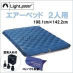 【LIGHT SPEED】ライトスピード  エアーベッド 2人用 電動空気入れ付 ツーリング/キャンピングマット/ツーリングマット/テント/寝袋/インフレーターマット