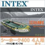 【送料無料】INTEX SEAHAWK400 4人乗り ゴムボート オール&ポンプ付き 本格派大型ボート シーホーク/シーフォーク/フィッシング/アウトドア/釣り/海/川/湖