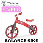 Yahoo!AJマートYボリューション Yヴェロ ジュニアー バランスバイク(レッド) ランニングバイク ウォーキングバイク 3歳以上 キッズ 乗用玩具 子供用 自転車 練習 バランス感覚