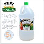 【HEINTZ】ハインツ ビネガー 5L 穀物酢 とうもろこし酢 調味料 5リットル コストコ...