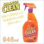 【ORANGE CLEAN】オレンジクリーン マルチクリーナー 946ml  油汚れに♪  お掃除/スプレー/ 業務用/大容量/換気扇/キッチン/洗剤
