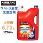 【KIRKAND】カークランド ウルトラ 液体洗濯洗剤(レッド)  2倍濃縮タイプ 約126回分 5.73L 大容量/洗濯/液体/濃縮/業務用/洗剤