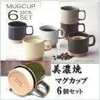 【美濃焼】スタッキング マグカップ 6Pセット 食洗機・レンジ使用可 重ねられる/カップ/お湯呑/コップ/スープ/焼き物/6個セット