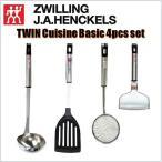 【ZWILLING】 ツヴィリング キッチンガジェット 4点セット メジャーレードル/ナイロンターナー/スキマー/ワイドピーラー/4個セット/キッチンツール/お玉/返し