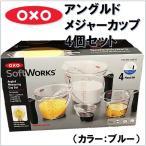 【OXO】オクソー 大人気! アングルドメジャーカップ 4個セット (大1000ml・中500ml・小250ml・ミニ60ml) 4点セット/計量カップ/耐熱/キッチンツール/1カップ/