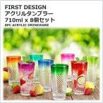 FIRST DESIGN GLOBAL アクリルタンブラー 710ml×8個セット BPAフリー/割れないグラス/コップ/軽い/安全グラス/パーティーグラス/プラコップ