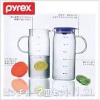 【pyrex】 パイレックス ガラスサーバー 1.2L×2本セット ガラスピッチャー/ドリンクピッチャー/お茶ポット/水出しポット/耐熱/麦茶ポット/冷水ポット/冷水筒/