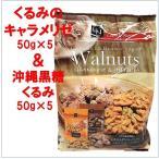 【ハース】 Walnuts 黒糖くるみ&キャラメルくるみ 50g×10袋入り ウォールナッツ/キャラメリゼ/ブラウンシュガー/クルミ/個包装大容量/お菓子/おやつ/ラブリー